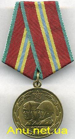 Медаль учреждена указом президиума