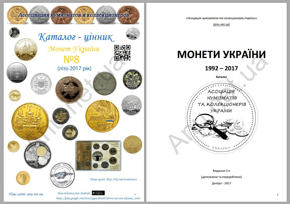 Catalog coins of Ukraine