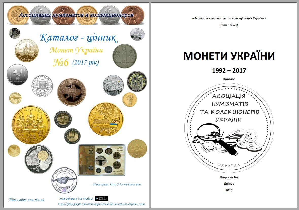 Catalog2017p1 Catalogue of coins of Ukraine №6. 2017