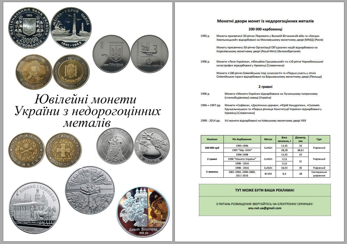 Catalog2017p2 Catalogue of coins of Ukraine №6. 2017