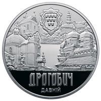 Древний Дрогобич