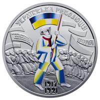 К 100-летию событий Украинской революции 1917 - 1921