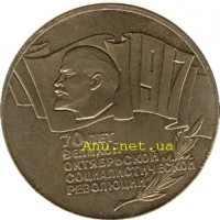 Commemorative coins of the USSR
