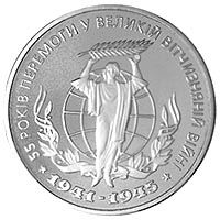 55 years of Victory in the Second World War (silver)