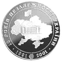 10 Years of the Declaration of Independence of Ukraine (silver)
