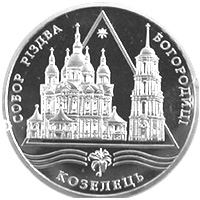 Cathedral of Virgin`s Nativity in the town of Kozelets (silver)