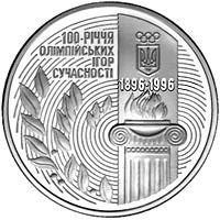 Centennial of Modern Olympic Games (silver)
