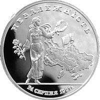 Independence  (silver)