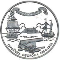 Heroic Defence of the city of Sevastopol in 1854-1856 (silver)