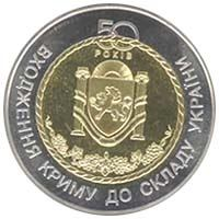 50 Years of Annexation of the Crimea to Ukraine