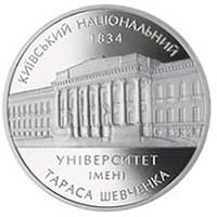 170 Years of the Kyiv National University (silver)