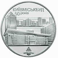 50 Years to the Kyivmiskbud
