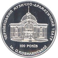 100 Years to the Olha Kobylianska Music and Drama Theatre in Chernivtsi (silver)