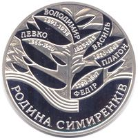The Family of Symyrenko (silver)
