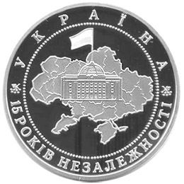The 15th anniversary of the Independence of Ukraine (silver)
