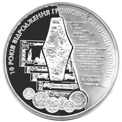 The 10th anniversary of the Recovery of Ukrainian Currency Unit - Hryvnia (silver)