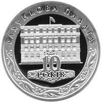 10th anniversary of the Clearing House of Ukraine (silver)