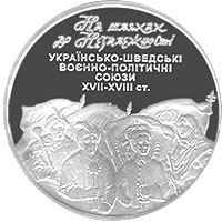 On the Way to the Independence: Ukrainian-Swedish Politico-Military Alliances of the XVIIth - XVIIIth (silver)