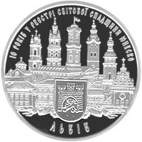 Decennial of Entry of the Historical Centre of the City of Lviv in the UNESCO World Heritage List (silver)