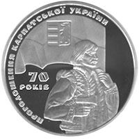 70th Anniversary of Proclamation of the Republic of Carpatho-Ukraine (silver)