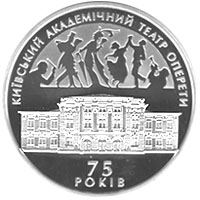 75 Years of Kyiv Academic Operetta Theatre