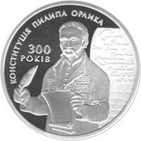 3rd Centenary of the Constitution of Pylyp Orlyk