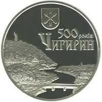 500 Years of the Town of Chyhyryn