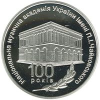 100 Years of P.I.Tchaikovsky National Music Academy of Ukraine