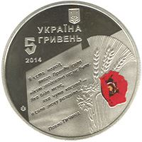70th Anniversary of Ukraine`s Liberation from Fascist Invaders