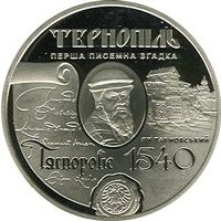 475th Anniversary of the First Record of the City of Ternopil