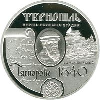 475th Anniversary of the First Record of the City of Ternopil (silver)