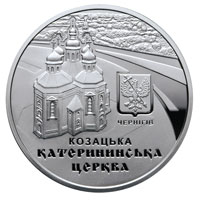 St. Catherine`s Church in Chernihiv (silver)