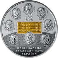 100 years of the National Academy of Sciences of Ukraine. Silver