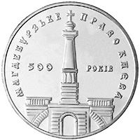 500 Years of the Magdeburg Right in Kyiv (silver)